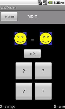 קוביות וחשבון screenshot 1