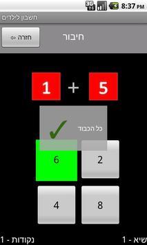 קוביות וחשבון screenshot 2