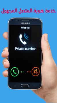 إسم ومكان المتصل بالضبط Prank screenshot 2