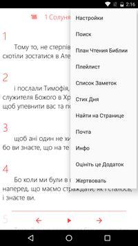 Ukrainian Bible - Full Audio Bible screenshot 7