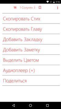 Ukrainian Bible - Full Audio Bible screenshot 5