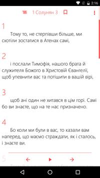 Ukrainian Bible - Full Audio Bible screenshot 6
