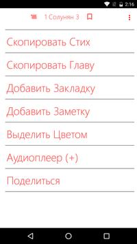 Ukrainian Bible - Full Audio Bible screenshot 8