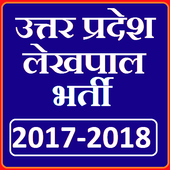 UP Lekhpal Bharti 2018 icon