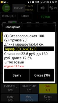 UpTaxi screenshot 1