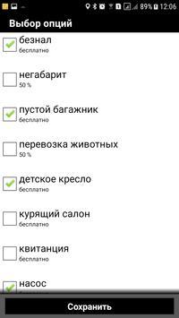 UpTaxi screenshot 2