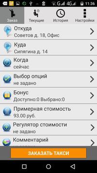 Такси Flash Новороссийск poster