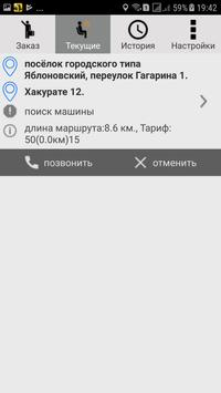 FOX TAXI apk screenshot