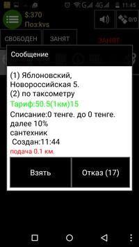 Аська.su исполнитель услуг apk screenshot