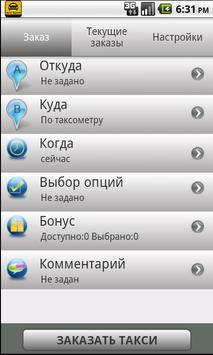 Такси СТОТАКСИ poster
