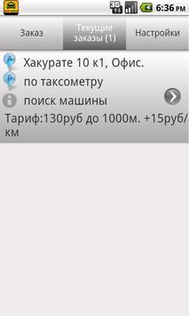 Такси СТОТАКСИ screenshot 2