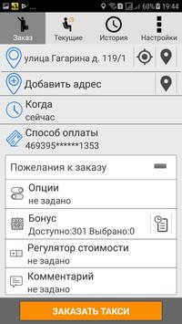 СОЮЗ-TAXI screenshot 4