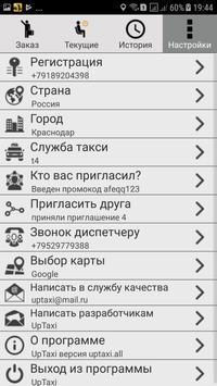 СОЮЗ-TAXI screenshot 5