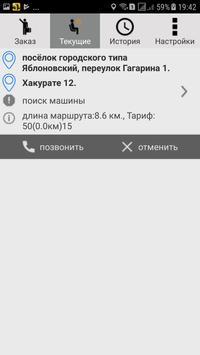 СОЮЗ-TAXI screenshot 1