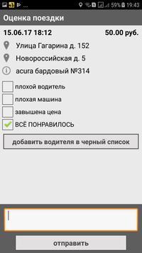 СОЮЗ-TAXI screenshot 3