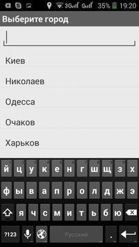 Такси 510 Одесса и Южный apk screenshot