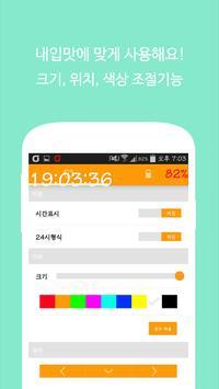 풀스크린 시간 및 배터리 표시기/위젯(게임시계) screenshot 2