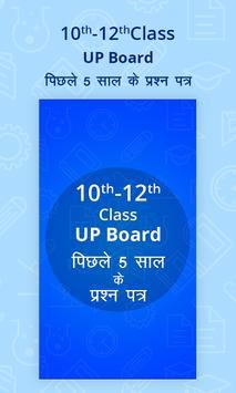 UP Board screenshot 7
