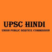 upsc 2018 hindi gkiasipscivils mock papers icon