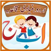 Urdu Qaida - Kids Learning with Fun Animated Pics icon