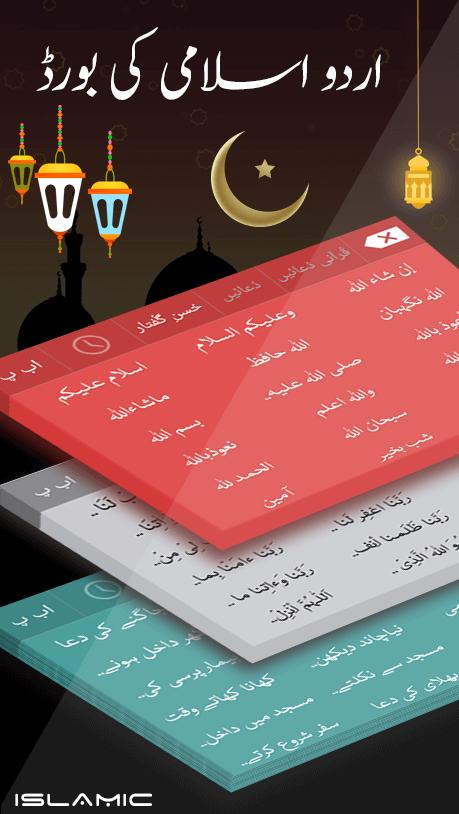 Islamic Urdu Keyboard - Islamic Conversation for Android