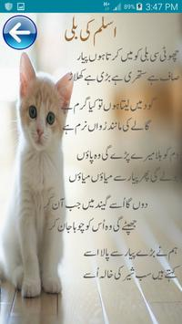 Urdu Nursery Poems apk screenshot