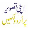 Apni Tasver Pe Urdu Likhe иконка