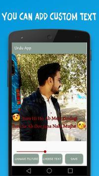 Apni Tasver Pe Urdu Likhe скриншот 4