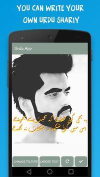 Apni Tasver Pe Urdu Likhe скриншот 5