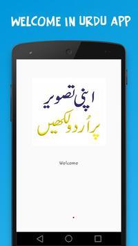 Apni Tasver Pe Urdu Likhe постер