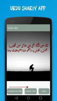 Apni Tasver Pe Urdu Likhe скриншот 2