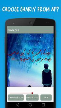 Apni Tasver Pe Urdu Likhe скриншот 3
