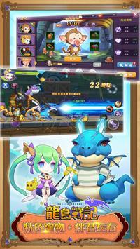 龍島戰記 screenshot 3