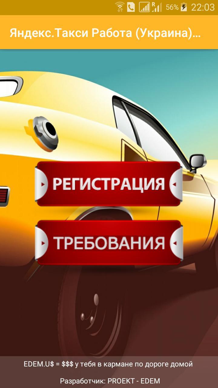 Яндекс.Такси Работа (Украина) poster