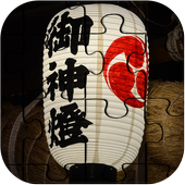 Best Japan Jigsaw Puzzle icon