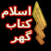 Islam Kitab Ghar icon