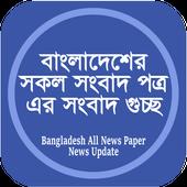 Bangladesh All News Paper News Update icon