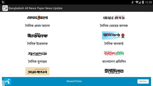 Bangladesh All News Paper News Update screenshot 4