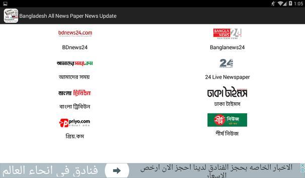 Bangladesh All News Paper News Update screenshot 5