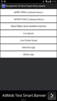 Bangladesh All News Paper News Update poster