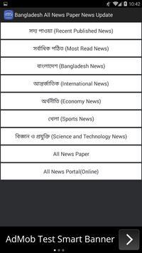 Bangladesh All News Paper News Update screenshot 1