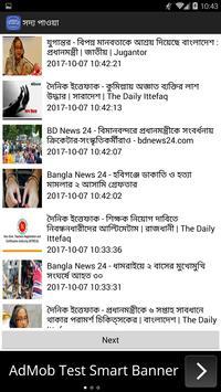 Bangladesh All News Paper News Update screenshot 2