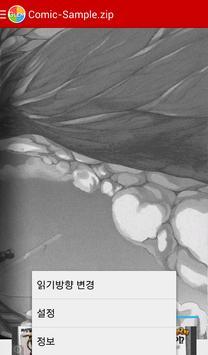 Glem - 만화뷰어 poster