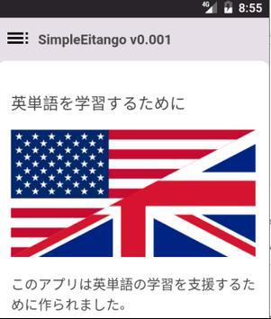 SimpleEitango v0.001 poster