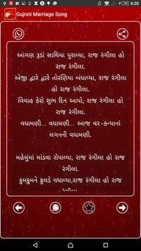 Gujarati Marriage Songs screenshot 1