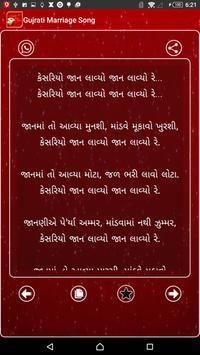 Gujarati Marriage Songs screenshot 4