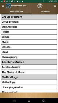 Aerobic Guide apk screenshot