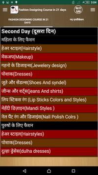 Fashion Design Course screenshot 3