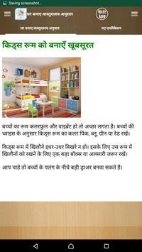 घर बनाये वास्तु अनुसार apk screenshot