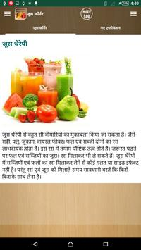 Juice Recipe apk screenshot